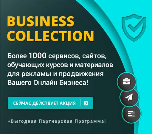 Бизнесс-Коллекция