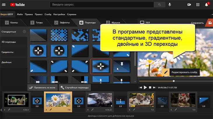 Программа для монтажа видеороликов